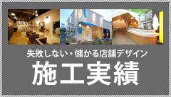 失敗しない・儲かる店舗設計デザイン名古屋施工事例
