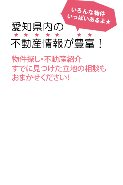 儲かる 名古屋・愛知県内の不動産情報が豊富!物件探し・不動産紹介、すでに見つけた立地の相談もおまかせください!