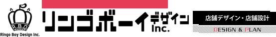リンゴボーイデザインInc. 店舗デザイン・店舗設計