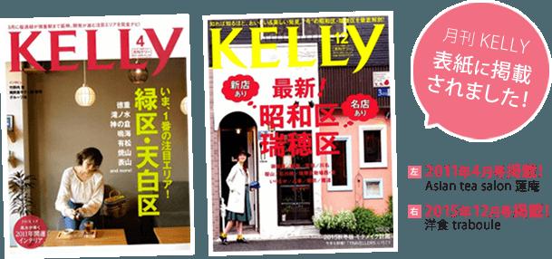 儲かるデザイン:月間KELLY表紙に掲載されました!2011年4月号「Asian tea salon 蓮庵」・2015年12月号「洋食 traboule」