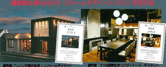 儲かるデザイン:建築総合展NAGOYAリフォームデザインコンテスト受賞作品「優秀賞 プレハブが劇的変身!リフォームギャラリー」「優秀賞 3つの部屋を持つデザイナーズ・ギャラリー」
