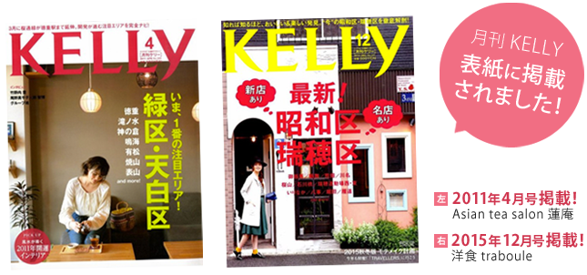 月間KELLY 表紙に掲載されました! 2011年4月号 Asian tea salon 蓮庵, 2015年12月号 洋食 traboule
