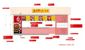 台湾ラーメン 味錦イオン扶桑店・飲食店施工事例|儲かる店舗設計デザイン