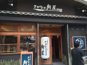 名古屋 居酒屋 店舗デザイン