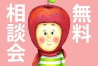 りんごボーイ1のコピー