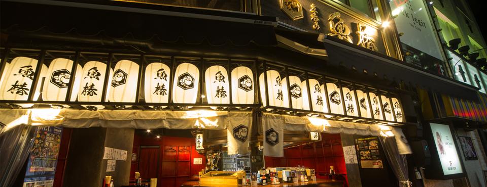 魚椿 柳橋店