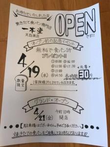 オープンチラシ