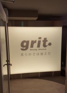 gritさま入り口