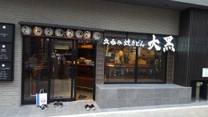 大黒錦店オープン