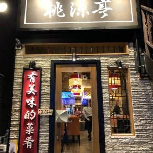 中華料理店外観